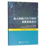 航天相机CCD/CMOS成像系统设计