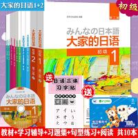 大家的日语 (初级1+初级2)教材+学习辅导用书+标准习题集+阅读+句型练习册(第二版)共10册大家的日本语中日交流日