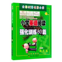 2020版 全国68所名牌小学 小学英语阅读 强化训练80篇 五年级 5年级小学英语阅读强化训练八十篇 白金版 适合各