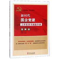【二手书8成新】新时代国企党建工作实务与创新手册(图解版 吕虹 华文出版社
