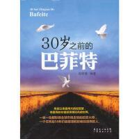 【二手书8成新】30岁之前的巴菲特 高榕�[ 9787545415643