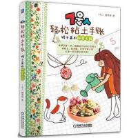 正版 7号人轻松粘土手账:猴子酱的秘密花园 7号人 糖果猴 著 原创多肉粘土制作教程书籍 一本书玩转粘土手账超轻黏土手