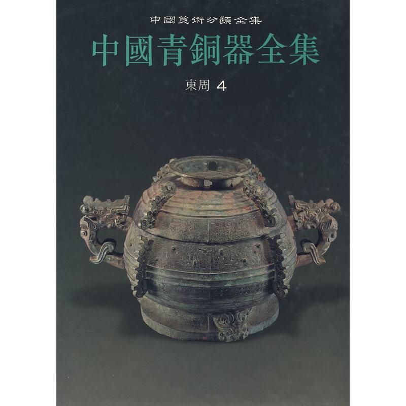 中国青铜器全集10:东周4