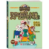 淘气包马小跳系列 典藏版:小大人丁文涛(典藏版)