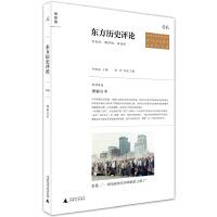 东方历史评论06:理解日本