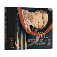 DADA全球艺术启蒙系列第3辑・古典大师:《葛饰北斋、歌川广重与浮世绘大师》