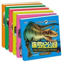正版全套6册恐龙世界大探秘恐龙百科全书2-7岁彩图注音儿童读物