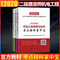 2020版全国二级建造师机电专业掌中宝3本套