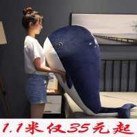 鲸鱼公仔鲨鱼毛绒玩具海豚布娃娃女生睡觉抱枕女孩礼物可爱萌