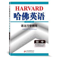 哈佛英语 语法巧学精练 初中(适用于2021)