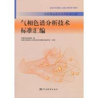气相色谱光谱分析技术标准汇编/中国标准出版社编
