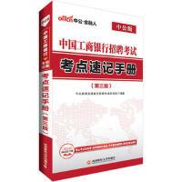 送书签R3~中国工商银行招聘考试考点速记手册 9787550429130 中公教育全国银行招聘考试研究院 西南财经大学