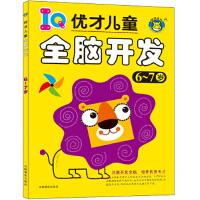 河马文化 优才儿童全脑开发6-7岁 全脑思维创意组 9787549827008