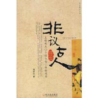【正版二手书9成新左右】议观点丛书 议古人 周华文 哈尔滨出版社