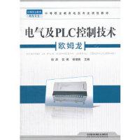 电气及PLC控制技术:欧姆龙 倪彤,伍枫,程银燕 9787113134099