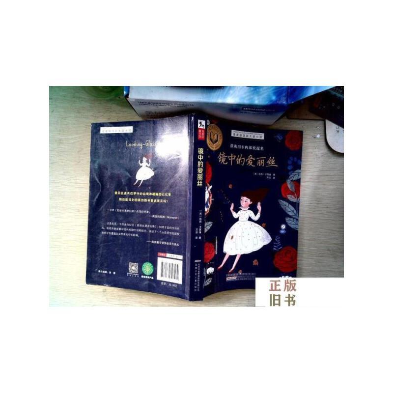 【二手旧书9成新】镜中的爱丽丝/金麦田国际大奖小说