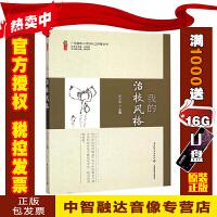 我的治校风格 陈丹琳 中国轻工业出版社 9787518400737