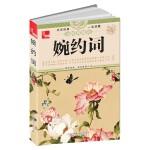 典藏:婉约词