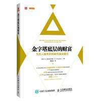 金字塔底层的财富为穷人服务的创新性商业模式 新商业模式创新设计 企业战略书籍 企业管理者阅读书籍