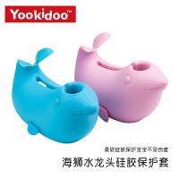 yookidoo防撞套 婴儿洗浴保护食品级硅胶儿童玩具