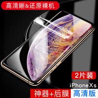 iphone xs max苹果xs钢化膜水凝膜xr全屏覆盖手机贴mo前后6.5寸刚化保护