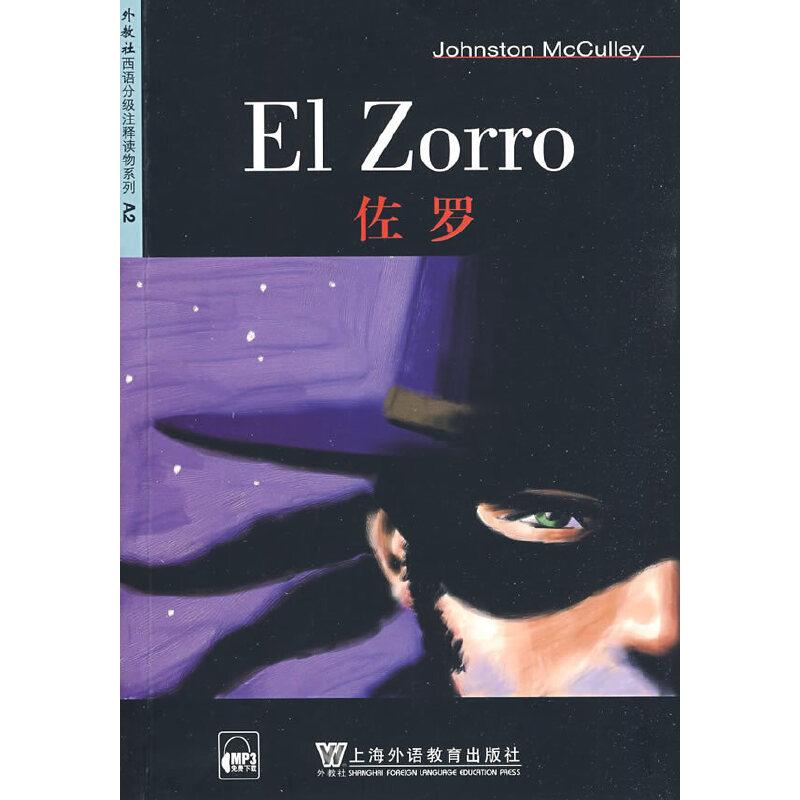 外教社西班牙语分级注释读物:佐罗