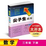 2019春尖子生题库系列--三年级数学下(北师版)(BS版)