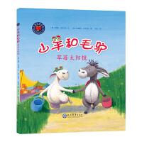 山羊和毛驴 草莓太阳镜