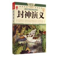 封神演义/万卷楼中华古典名***