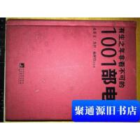 【旧书二手书9成新】有生之年非看不可的1001部电影:第8版 /[美]史蒂文・杰伊・施奈?