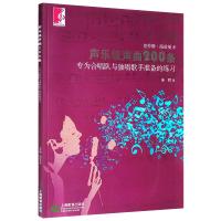 声乐练声曲200条专为合唱队与独唱歌手准备的练习 声乐乐谱 伴奏演唱练习书 艺术音乐图书籍