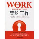 简约工作:打造结果、目标至上的崭新工作方式