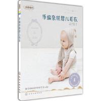 [二手旧书95成新]手编亲肤婴儿毛衣-我爱编织