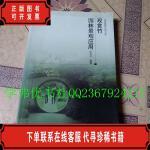 [二手9新]观赏竹园林景观应用 陈松河 著 中国建筑工业出版社
