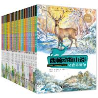全套24册彩图版 西顿动物小说全集 儿童文学故事书小学生三四五六年级课外阅读沈石溪8-10-12岁必