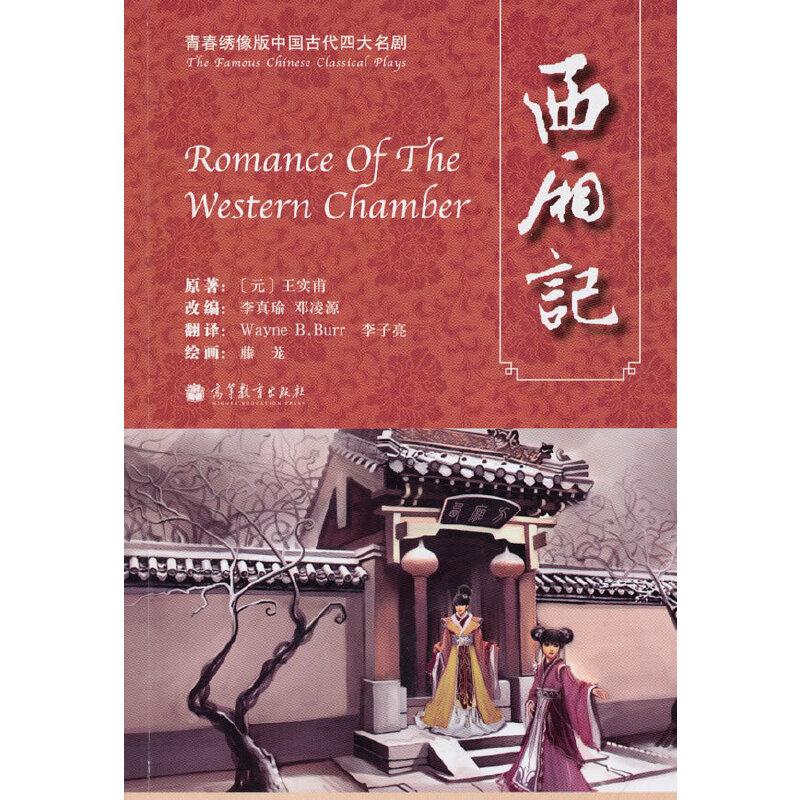 青春绣像版中国古代四大名剧-西厢记
