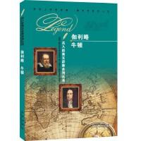 名人的真实故事系列丛书:伽利略  牛顿