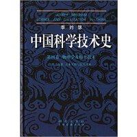 李约瑟中国科学技术史4-3土木工程与航海技术