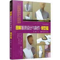 图解服装设计与制作・领型篇