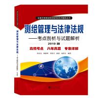 测绘管理与法律法规――考点剖析与试题解析(2019版)