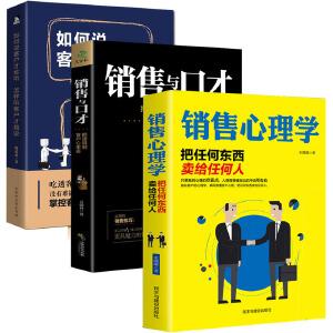 3册 销售心理学+销售与口才+如何说客户才会听怎样听客户才会说 销售与口才销售圣经全集心理学营销市场营销学管理书籍