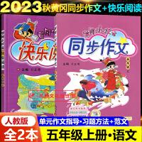黄冈小状元同步作文五年级上+快乐阅读五年级上册2本部编版2021秋