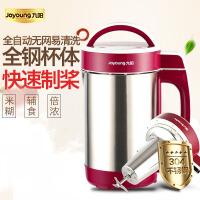 【九阳专卖店】豆浆机多功能家用全自动1.2l全钢DJ12B-A603DG
