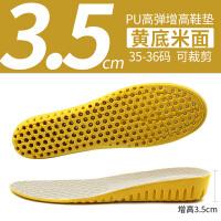 内增高女鞋垫隐形帆布鞋增高鞋垫内增高垫女半垫内增高男鞋垫