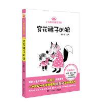 【二手旧书9成新】小飞熊动物童话王国第二辑 穿花裙子的狼 汤素兰湖南少儿出版社 9787535895028
