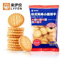 【领券满300减210】来伊份日式小圆饼干100g网红零食小吃休闲食品奶盐口味