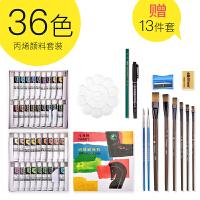 马利丙烯颜料 18 36色丙烯画炳稀颜料12ML 初学者手绘墙绘24色套装