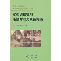 实验动物机构质量与能力管理指南/郑振辉,吕京