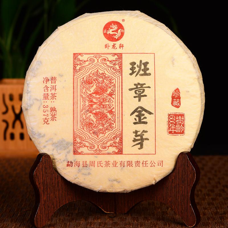 【10片一起拍】2017年班章金芽古树熟茶600年树龄收藏级普洱熟茶357克/片
