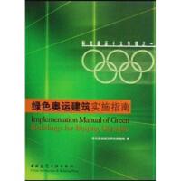 【二手书8成新】绿色奥运建筑实施指南(附 绿色奥运建筑研究课题组 中国建筑工业出版社